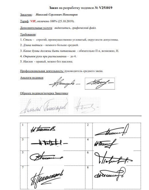Разработка личной подписи онлайн Ульяновск