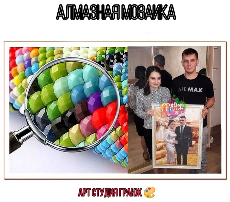 Алмазная мозаика по фото заказать в Ульяновске